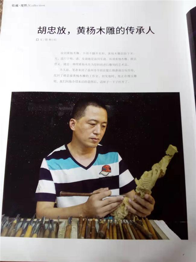 黄杨木雕的传承人-胡忠放